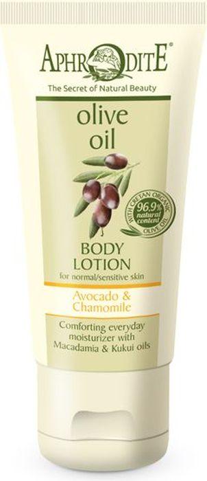 Aphrodite Лосьон для тела с авокадо и ромашкой, 30 млFS-00610Лосьон для тела создан на базе органического оливкового масла с активной формулой из натуральных масел, экстрактов и витаминов. Идеально питает, успокаивает и восстанавливает кожный покров. В состав входят масла авокадо, кукуи, экстракты ромашки и календулы, которые стимулируют процесс регенерации клеток кожи, восстанавливают ее эластичность и упругость, снимают ощущение усталости и дискомфорта.Нежная текстура лосьона отлично подходит для сухой и чувствительной кожи. Он может использоваться в качестве успокаивающего и смягчающего средства при проблемах псориаза и дерматита.Лосьон в удобной мини-упаковке незаменим в поездках, занимает мало места в дорожной сумке.