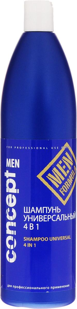 Сoncept Men Шампунь универсальный 4 в 1 Shampoo Universal 4 in 1, 1000 млSatin Hair 7 BR730MNСпособствует эффективному и деликатному очищению и кондиционированию. Купаж натуральных экстрактов, входящий в состав средства, сохраняет натуральный баланс и мягко ухаживает за волосами и телом. Шампунь легко смывается, оставляя приятное ощущение на коже. Подходит для ежедневного использования. Идеален для применения после спортивных занятий и во время путешествий. Активные ингредиенты: Кератиновый комплекс– восстанавливает волосы, возвращает блеск и эластичность. Мята, Мелисса– тонизируют, освежают. Эстрагон– успокаивает раздраженную кожу. Имбирь– антиоксидант, укрепляет волосы, защищает и тонизирует кожу головы. Белый и зеленый чай- антиоксиданты, тонизируют, препятствуют образованию перхоти и выпадению волос.