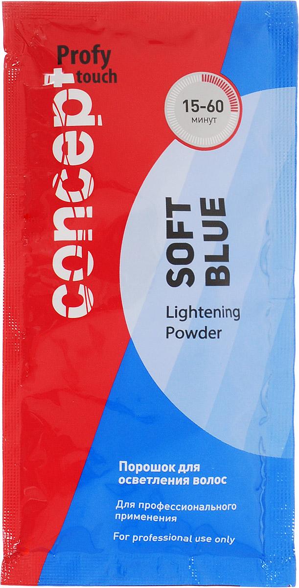 Сoncept Profy Touch Порошок для осветления волос Soft Blue Lightening Powder, 30 г20378Порошок для осветления волос SOFT BLUE LIGHTENING POWDER необходим для мягкого и тщательного выполнения работ по осветлению и блондированию волос.1.Обеспечивает надежное и качественное осветление до 6 уровней тона.2.Время воздействия от 15 до 60 минут.3.Мягкое воздействие. Содержит активные компоненты (биологические активные соединения семян индийской акации, гуары, полисахариды, минералы кремния), которые защищают волосы от негативных воздействий в процессе осветления.4.Голубой пигмент, входящий в состав порошка, предупреждает появление нежелательного желтого оттенка на осветленных волосах.5.Порошок не пылит, не пахнет аммиаком, обладает приятной свежей отдушкой.