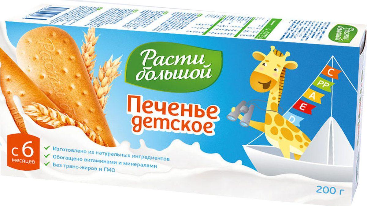 Расти Большой! печенье детское, с 6 месяцев, 200 г70158900Детское растворимое печенье «Расти Большой» с витаминами и минералами – идеально сбалансированное питание для развития вкусовых ощущений и подготовки вашего ребенка к «взрослой пище». Печенье – переходный продукт, позволяющий вашему ребенку тренировать навыки жевания, необходимые для приема твердой пищи.Потребление 15 г печенья в сутки удовлетворяет суточную физиологическую потребность детей в тиамине на 66 %, рибофлавине на 60 %, витамине B6 на 75%, витамине PP на 45 %, витамине С на 13 %, жирорастворимых витаминах на 1,8–7 %, железе на 33 %.