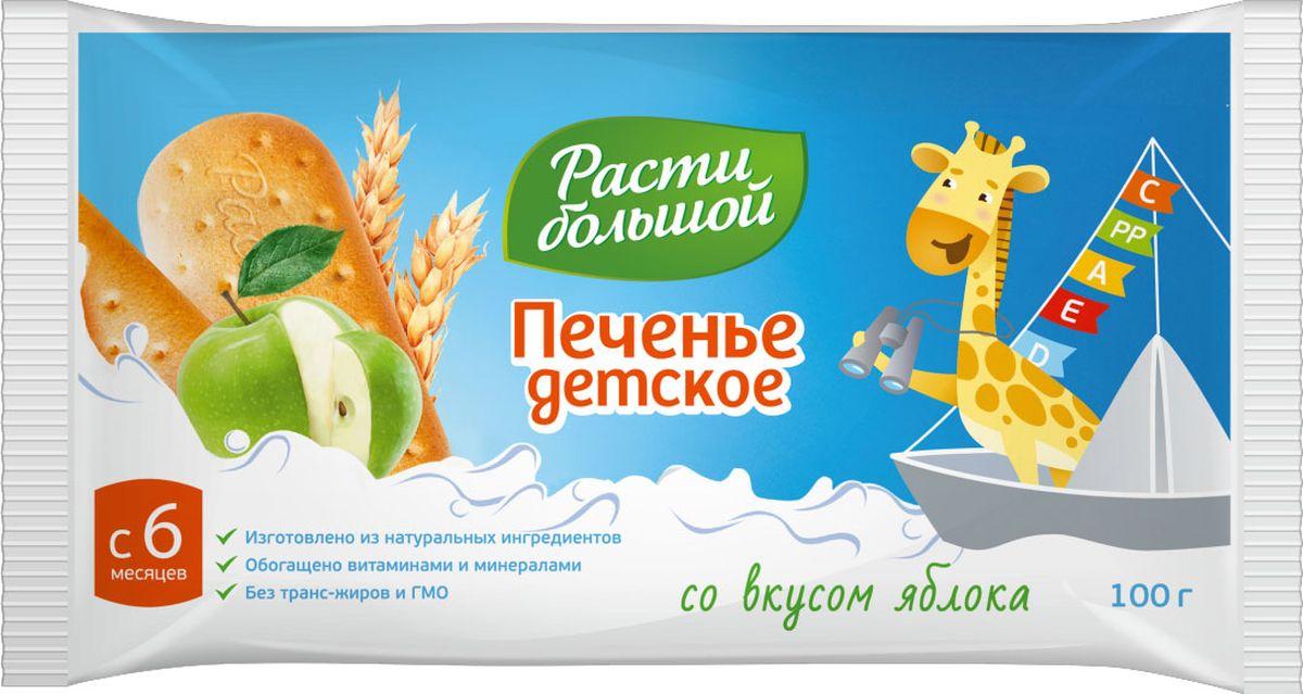 Расти Большой! печенье детское яблоко, с 6 месяцев, 100 г2294Детское растворимое печенье «Расти Большой» со вкусом яблока – идеально сбалансированное питание для развития вкусовых ощущений и подготовки вашего ребенка к «взрослой пище». Печенье – переходный продукт, позволяющий вашему ребенку тренировать навыки жевания, необходимые для приема твердой пищи.Содержит натуральный сухой порошок яблок. Обогащено витаминами и минеральными элементами в количествах, обеспечивающих при потреблении 2–3 штук печенья удовлетворение 10–30 % суточной потребности в них детей второго полугодия жизни.