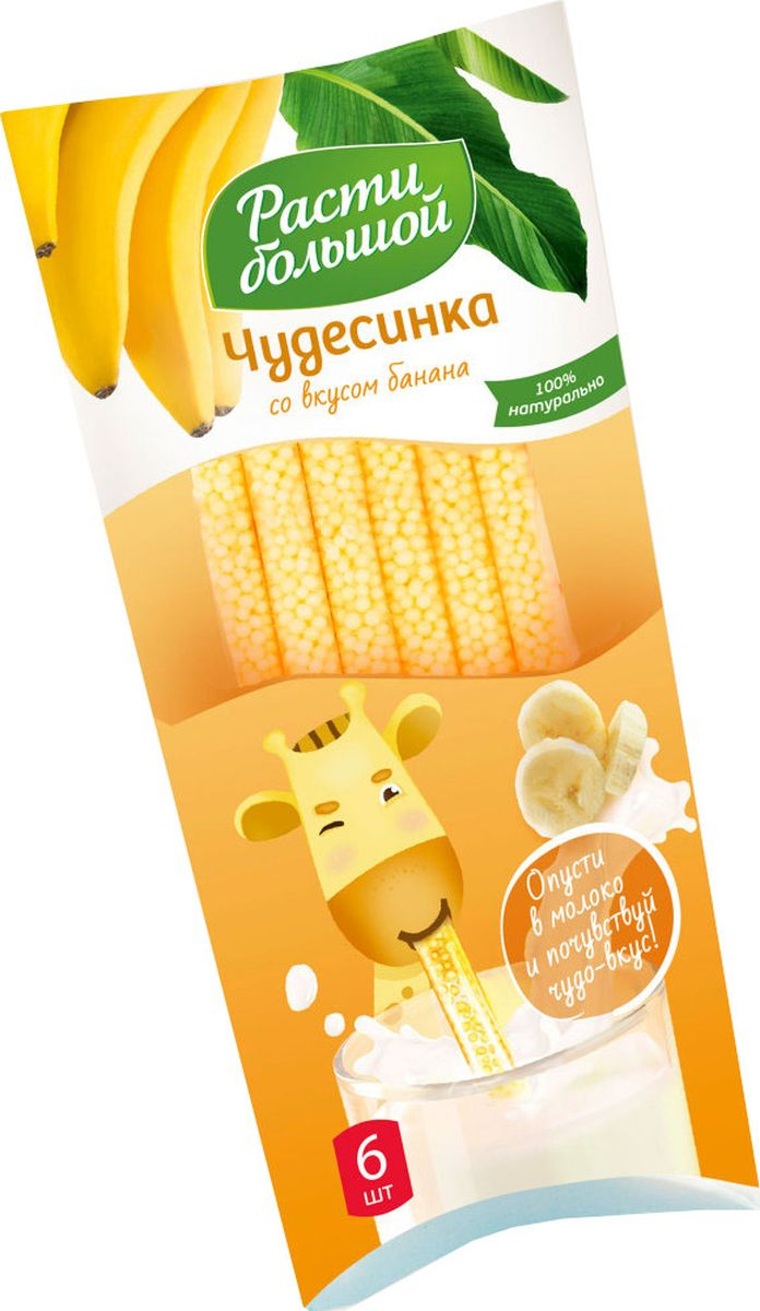 Расти большой ! Чудесинка со вкусом банана 6 штук по 6 г7.21.06Чудесинка со вкусом банана превращает «скучное» молоко в потрясающий молочный коктейль! Способность Чудесинки превращать обычное молоко во вкусное лакомство создана специально для детей, потому что они любят сладости, но не очень любят пить молоко. Чудесинка представляют собой уникальные коктейльные трубочки, выполненные из безопасного пластика со сладкими гранулами внутри. Её достаточно поместить в стакан и начать пить, втягивая уже растворенные сладкие гранулы. Молоко приобретает новый, потрясающий вкус и запах банана. Одна соломинка рассчитана на 150–200 мл молока в зависимости от его температуры. Чем горячее, тем быстрее растворяются гранулы, и молоко кажется слаще. Продукт содержит только натуральные компоненты без искусственных добавок и красителей.