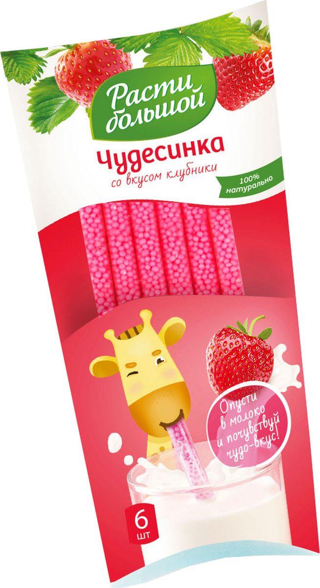 Расти большой ! Чудесинка со вкусом клубники 6 штук по 6 гУТ16472Чудесинка со вкусом клубники превращает «скучное» молоко в потрясающий молочный коктейль! Способность Чудесинки превращать обычное молоко во вкусное лакомство создана специально для детей, потому что они любят сладости, но не очень любят пить молоко. Чудесинка представляют собой уникальные коктейльные трубочки, выполненные из безопасного пластика со сладкими гранулами внутри. Её достаточно поместить в стакан и начать пить, втягивая уже растворенные сладкие гранулы. Молоко приобретает новый, потрясающий вкус и запах клубники. Одна соломинка рассчитана на 150–200 мл молока в зависимости от его температуры. Чем горячее, тем быстрее растворяются гранулы, и молоко кажется слаще. Продукт содержит только натуральные компоненты без искусственных добавок и красителей.