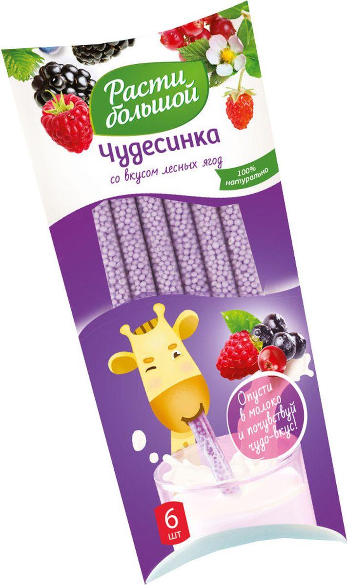 Расти большой ! Чудесинка со вкусом лесных ягод 6 штук по 6 г0120710Чудесинка со вкусом лесных ягод превращает «скучное» молоко в потрясающий молочный коктейль! Способность Чудесинки превращать обычное молоко во вкусное лакомство создана специально для детей, потому что они любят сладости, но не очень любят пить молоко. Чудесинка представляют собой уникальные коктейльные трубочки, выполненные из безопасного пластика со сладкими гранулами внутри. Её достаточно поместить в стакан и начать пить, втягивая уже растворенные сладкие гранулы. Молоко приобретает новый, потрясающий вкус и запах лесных ягод. Одна соломинка рассчитана на 150–200 мл молока в зависимости от его температуры. Чем горячее, тем быстрее растворяются гранулы, и молоко кажется слаще. Продукт содержит только натуральные компоненты без искусственных добавок и красителей.