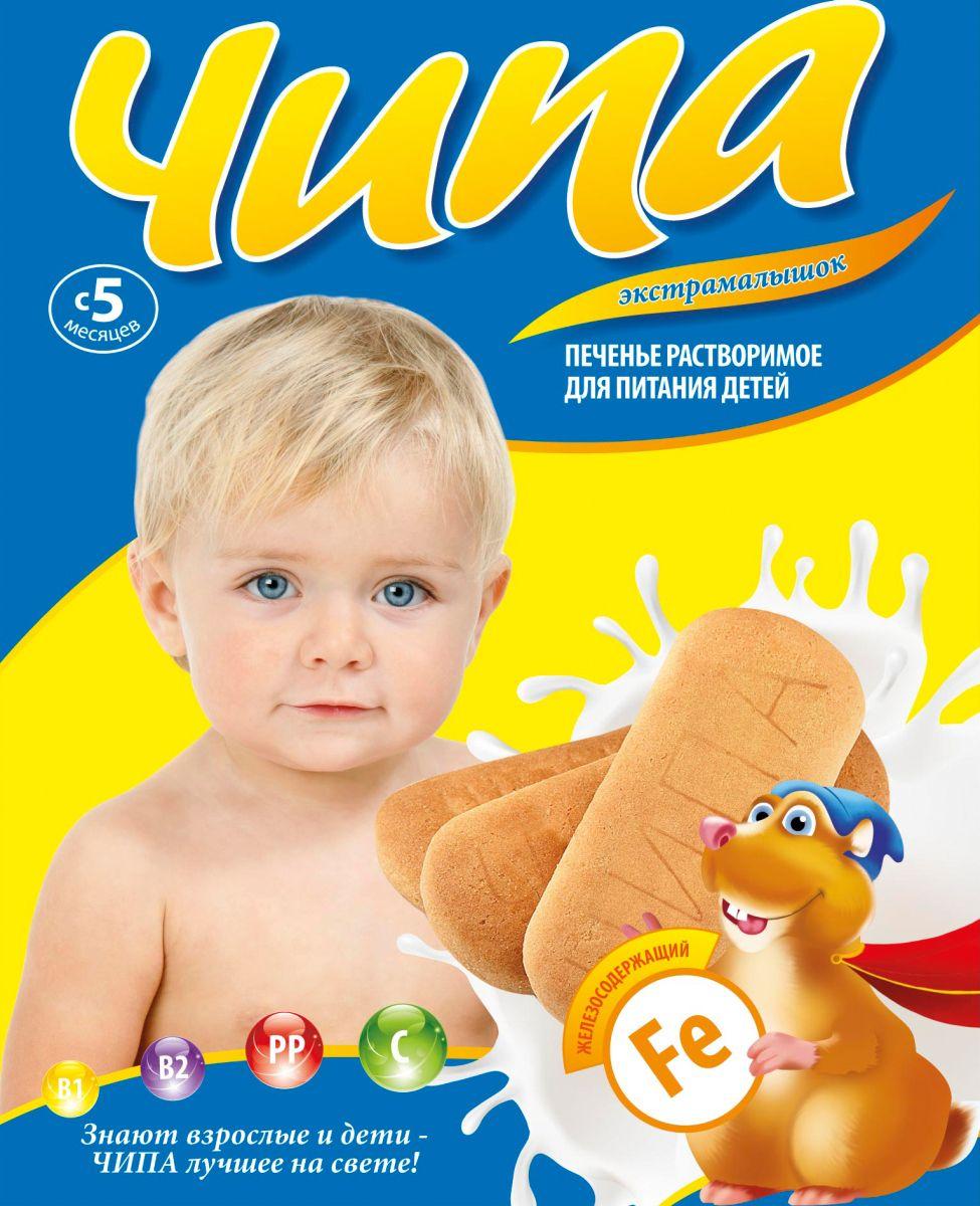 Чипа ЭкстраМАЛЫШОК Железо печенье детское, с 5 месяцев, 180 г632Железосодержащее печенье «Чипа»-Экстрамалышок повышает гемоглобин, является надёжной профилактикой железодефицитной анемии у будущих мам и малышей. Печенье растворимое витаминизированное для прикорма детей с 5 месяцев «Чипа»-Экстрамалышок разработано совместно с НИИ Питания РАМН специально для детского рациона. Порция печенья способна дать малышу сбалансированный набор витаминов и микроэлементов, который укрепит иммунитет, поможет противостоять болезням, а также способствует правильному развитию растущего детского организма, улучшению и регулированию обменных процессов.