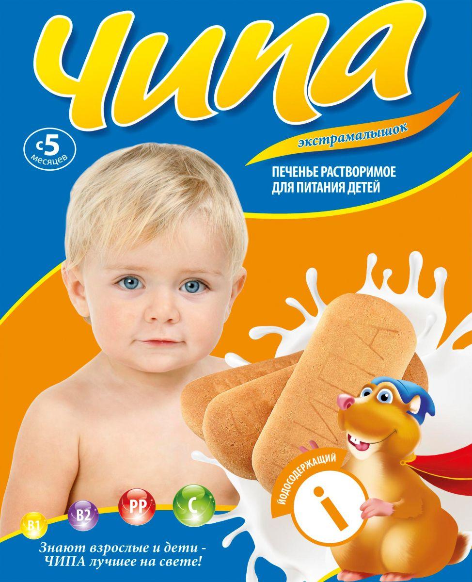 Чипа ЭкстраМАЛЫШОК Йодосодержащий печенье детское, с 5 месяцев, 180 г0120710Йодосодержащее печенье «Чипа»-Экстрамалышок является дополнительным источником йода, необходимого для нормального роста и развития организма ребенка. Печенье растворимое витаминизированное для прикорма детей с 5 месяцев «Чипа»-Экстрамалышок разработано совместно с НИИ Питания РАМН специально для детского рациона. Порция печенья способна дать малышу сбалансированный набор витаминов и микроэлементов, который укрепит иммунитет, поможет противостоять болезням, а также способствует правильному развитию растущего детского организма, улучшению и регулированию обменных процессов.
