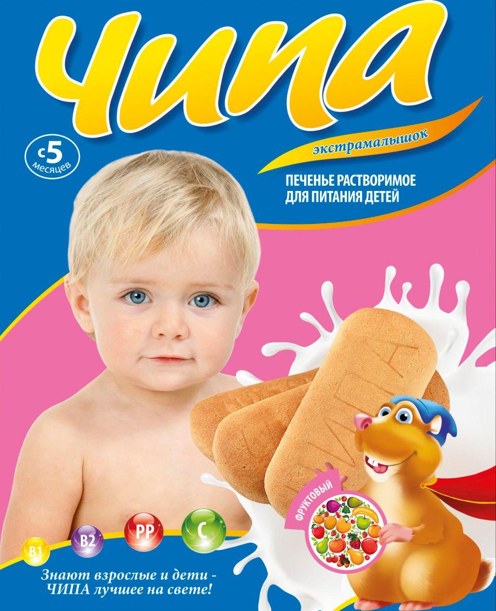 Чипа ЭкстраМАЛЫШОК Фрукты печенье детское, с 5 месяцев, 180 г636Печенье с использованием фруктово-ягодных заготовок, содержащее высококачественные питательные компоненты, соли кальция, фосфора, железа. Печенье растворимое витаминизированное для прикорма детей с 5 месяцев «Чипа»-Экстрамалышок разработано совместно с НИИ Питания РАМН специально для детского рациона. Порция печенья способна дать малышу сбалансированный набор витаминов и микроэлементов, который укрепит иммунитет, поможет противостоять болезням, а также способствует правильному развитию растущего детского организма, улучшению и регулированию обменных процессов.