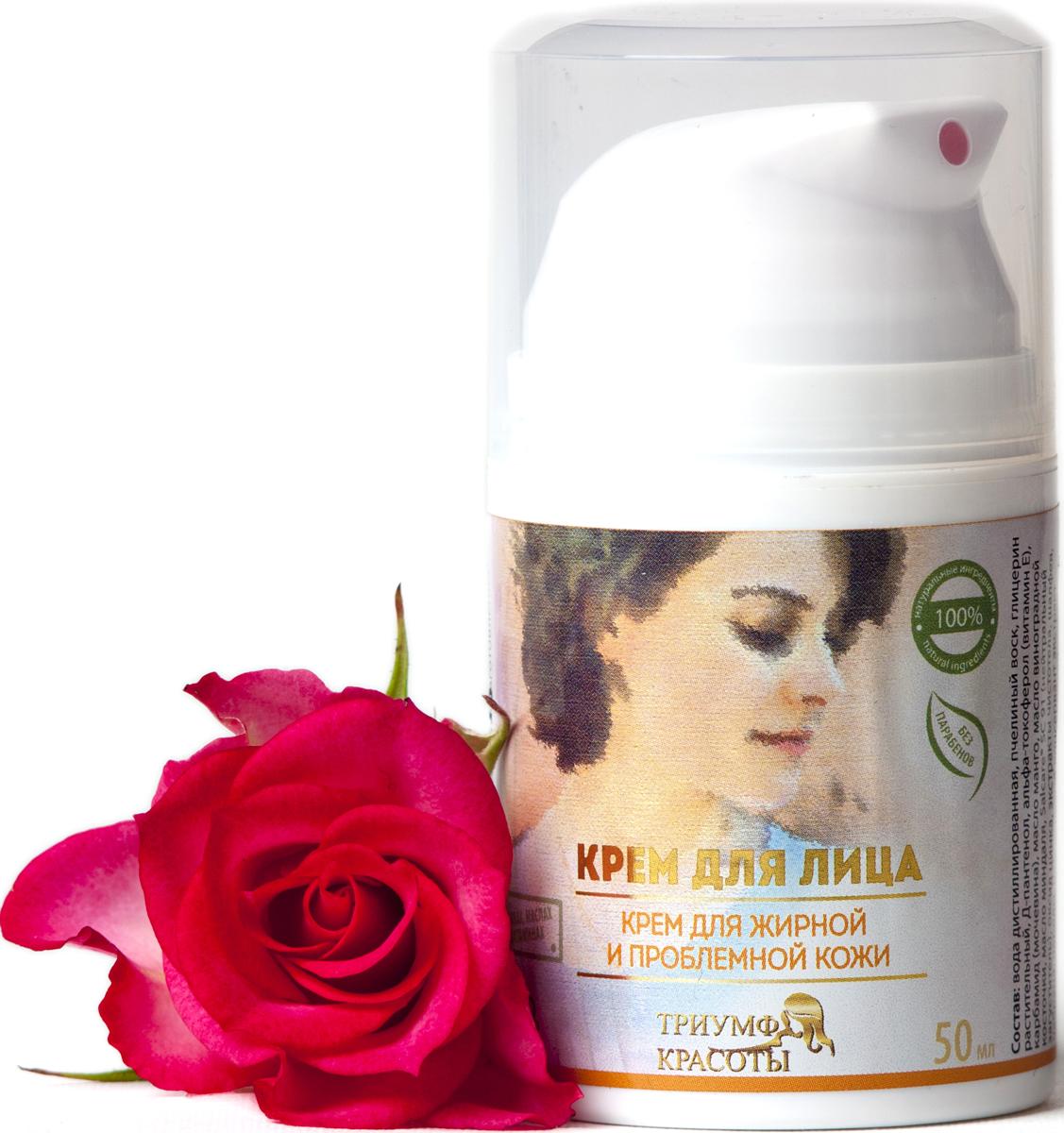 Триумф Красоты Крем для Жирной и Проблемной кожи лица, в вакуумном диспенсере, 50 мл0124Оксид цинка в составе крема эффективно очищает жирную кожу лица, матирует, останавливает рост и размножение бактерий. Экстракты целебных трав обладают выраженным антисептическим и витаминизирующим действием, снимают воспаление, успокаивают. Масла делают кожу упругой, эластичной, способствуют её длительному увлажнению, омолаживают. Мочевина и пчелиный воск ускоряют затягивание лунок от прыщей, улучшают регенерирующие свойства кожи.