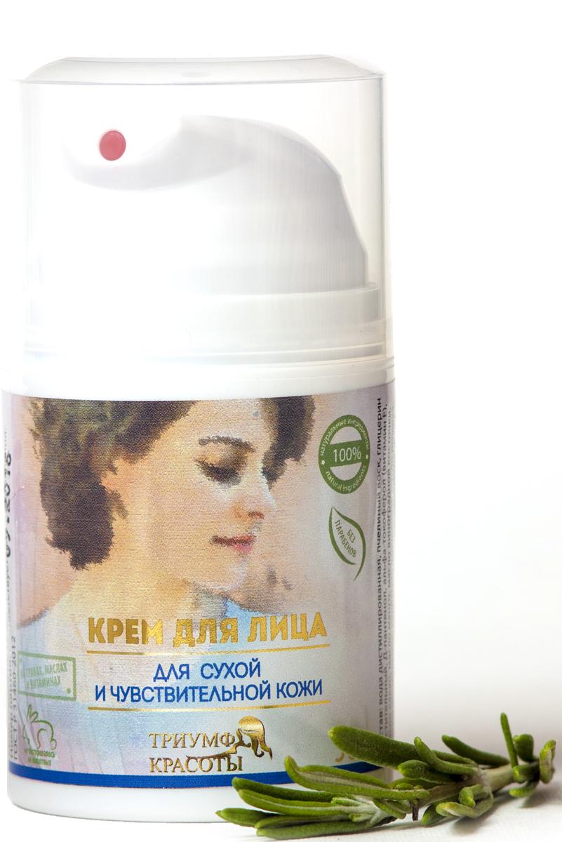 Триумф Красоты Крем для Сухой и Чувствительной кожи лица, в вакуумном диспенсере, 50 мл0126Экстракты трав в составе крема оказывают мощное увлажнение и смягчение сухой, утомлённой, чувствительной кожи, восстанавливают её, насыщают витаминами и микроэлементами, предупреждают преждевременное старение, содержат природные антиоксиданты, противовоспалительные и антимикробные вещества, которые снимают зуд, раздражение, борются с шелушением, сыпью, стимулируют скорейшее обновление эпидермиса, тонизируют, защищают от негативного воздействия окружающей среды.