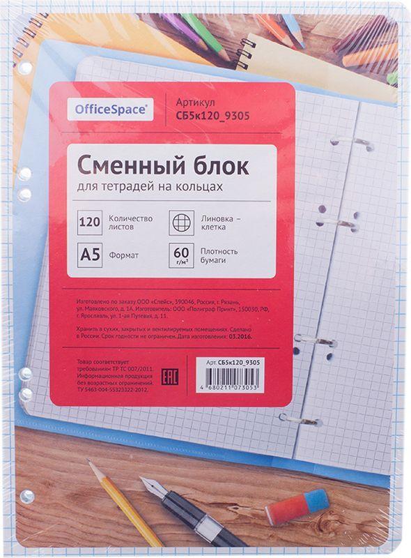 ArtSpace Сменный блок для тетради на кольцах формат A5 120 листов в клеткуСБ5к120_9305Сменный блок для тетрадей с кольцевыми механизмами. Формат А5, 120 листов. Белая офсетная бумага плотность 60 г/м? в клетку, без полей. Скругленный углы. Упакован в термоусадочную пленку с полноцветной картонной этикеткой.