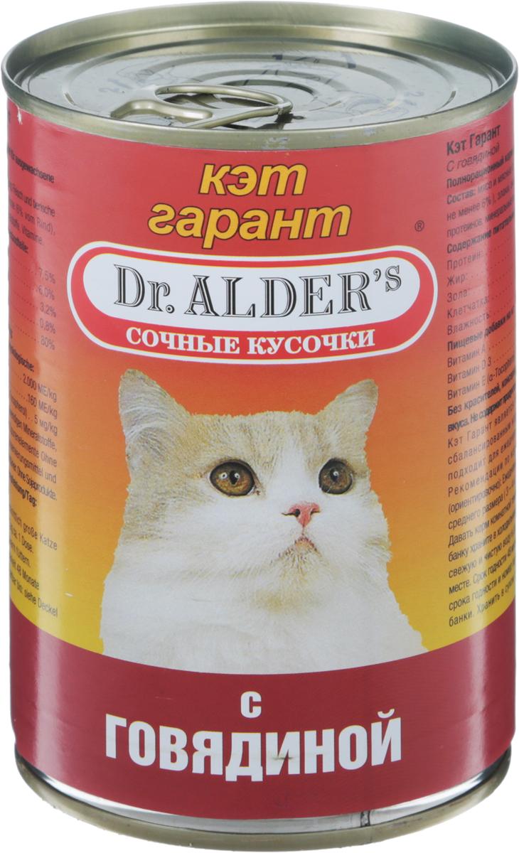 Консервы Dr. Alders Cat Garant для взрослых кошек, с говядиной, 415 г1920Полнорационный сбалансированный корм Dr. Alders Cat Garant предназначен специально для взрослых кошек и идеально подойдет для ежедневного кормления. Он гарантирует вашему питомцу здоровье и хорошее настроение каждый день. Корм не содержит красителей, консервантов, усилителей вкуса и продуктов на основе сои и ГМО. Товар сертифицирован.