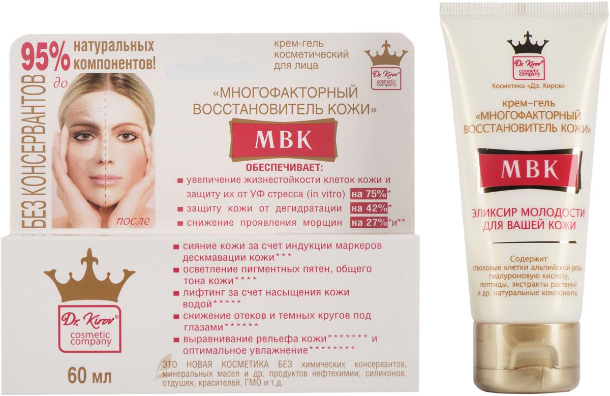 Dr.Kirov Cosmetic Крем Многофакторный восстановитель кожи, 60 мл4626018133910Крем Многофакторный Восстановитель Кожи — это крем нового поколения для восстановления кожи, который полностью соответствует самому высокому европейскому биостандарту (суперэффективный anti-age).В его состав вошли инновационные натуральные ингредиенты, созданные ведущими мировыми производителями косметических продуктов (Alban Muller, Lucas Meyer Cosmetics Canada Inc.,Pure Biosciece,Cosphatec, Mibelle Group Biochemistry, CPN). 95% натуральных компонентов! В составе отсутствуют: химические консерванты, силиконы, парафины, парфюмерные отдушки, ГМО, минеральные масла и т.д.Крем МВК с очень легкой шелковистой структурой предназначен для глубокого, быстрого и эффективного восстановления кожи. Устраняет дряблость, сухость, усталость кожи, а также мелкие морщинки, насыщает кожу влагой, имеет лифтинг-эффект. При ежедневном нанесении (в течение 2-3 месяцев) способствует исчезновению на коже пигментных пятен.Крем МВК подходит для любого типа кожи. Очень быстро (3-7мин) впитывается, не дает жирного блеска или пленки, оставляя после нанесения ощущение свежести.Действие МВК на кожу:-Выравнивание рельефа кожи -Лифтинг за счет насыщения кожи водой-Уменьшение проявления морщин -Сияние кожи за счет индукции маркеров дескмавации -Поддержание целостности кожного барьера и восстановление кожи от УФ-излучения -Оптимальное увлажнение-Снижает выраженность отеков и темных кругов под глазами-Осветляет пигментные пятна, выравнивает общий тон кожи