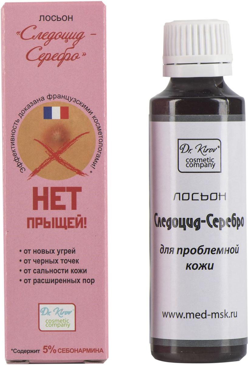 Dr.Kirov Cosmetic Лосьон Следоцид-серебро, 50 мл4601811002687Для ухода за проблемной кожей (комедоны, прыщи, черные точки, раздражения) создан высокоэффективный лосьон Следоцид-Серебро. Лосьон тщательно удаляет излишки кожного сала, открывает поры, бережно стимулирует естественные процессы регенерации кожи, оказывает антисептическое и противовоспалительное воздействие. Кроме того, отличие от подавляющего большинства обычных лосьонов, Следоцид-Серебро при регулярном использовании не только очищает кожу, но и не дает появляться новым высыпаниям! Этот потрясающий эффект обеспечивает входящий в состав лосьона Seborami - последнее достижение научно-исследовательской лаборатории Alban Muller International (Франция). Это активный комплекс из экстрактов репейника и гулявника, гликолевой и лимонной оксикислот и соли цинка,специально разработанный для борьбы с угрями и прыщами.Исследования показали, что при регулярном использовании Seborami в течение 4 недель наблюдалось значительное снижение секреции кожного сала у 81% добровольцев, и, как следствие этого, уменьшение количества высыпаний на коже.Лосьон не содержит химических консервантов и отдушек, силиконов, парафинов, ГМО, минеральных масел и других продуктов нефтехимии!