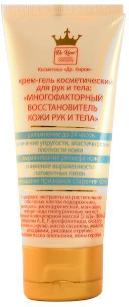 Dr.Kirov Cosmetic Крем Многофакторный восстановитель кожи рук и тела, 60 млZ-8CSКрем Многофакторный Восстановитель кожи рук и тела (МВК для рук и тела) создан для глубокого увлажнения, питания, регенерации и здоровья Вашей кожи. В креме используются только натуральные и активные компоненты с клинически доказанной эффективностью, произведенные в лучших лабораториях мира. В состав косметики Dr. Kirov вошли инновационные натуральные ингредиенты, созданные ведущими мировыми производителями косметических продуктов (Alban Muller, Lucas Meyer Cosmetics Canada Inc., Cosphatec, Sederma, Mibelle Group Biochemistry, CPN).Вы сразу отметите мощный эффект и благотворную силу воздействия крема на Вашу кожу.Для создания нашей косметики мы не используем парабены и другие химические консерванты, силиконы, парафины, парфюмерные отдушки, ГМО, продукты нефтехимии (минеральные масла и т.д.)!Подобные продукты выпускаются ограниченными партиями единичными фирмами в Европе и Америке и носят элитарный характер. Многофакторный Восстановитель кожи рук и тела - это крем нового поколения для регенерации и ревитализации кожи, который полностью соответствует самому высокому европейскому биостандарту (суперэффективный anti-age).-Одновременно выполняет множество задач благодаря идеально сбалансированному составу: уход, оздоровление, увлажнение, питание, омоложение кожи.-Совмещает в себе дневной и ночной крема, а также подходит для всех типов кожи.-Осветляет пигментные пятна.-Подходит для профилактики целлюлита!-Прекрасно впитывается, не оставляет ощущения липкости и жирности благодаря натуральному составу.