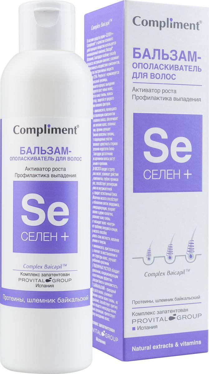Compliment Селен+ Бальзам для волос Активатор роста, 200 млHSH05Специализированный Бальзам-ополаскиватель разработан в качестве дополнительной стимуляции роста, питания и восстановления волос. Средство стимулирует обмен веществ в клетках кожи головы, укрепляет волосяные фолликулы, снижая количество потерянных волос, питает волосы, делая их более здоровыми и объемными.Активные компоненты комплекса Baicapil (Испания), которые содержатся в основном составе средства, нормализуют жизненный цикл волосяных фолликулов, увеличивая толщину и количество волос в стадии роста, усиливают обменные процессы, восстанавливают структуру.Аргинин способствует укреплению волосяной кутикулы, усиливает процессы заживления кожи головы, разглаживает поверхность волоса, питает и укрепляет корни.Д-Пантенол (провитамин B5) в составе Бальзама проникает внутрь волоса, обволакивая его эластичной пленкой снаружи и утолщая до 10%, придает волосам гибкость, эластичность и блеск.Бережная кондиционирующая формула средства обеспечивает кератиновый и протеиновый уход, делая волосы мягкими и шелковистыми. Бальзам снимает статическое электричество, облегчает расчесывание, предотвращая механическое повреждение волос.Видимый результат воздействия средства заметен уже после первого применения. Для достижения максимального эффекта роста волос рекомендуется использовать совместно с Шампунем и Сывороткой серии СЕЛЕН+ Compliment, а в течение 16 дней наносить на корни волос Активный комплекс двойного действия в ампулах этой же серии.