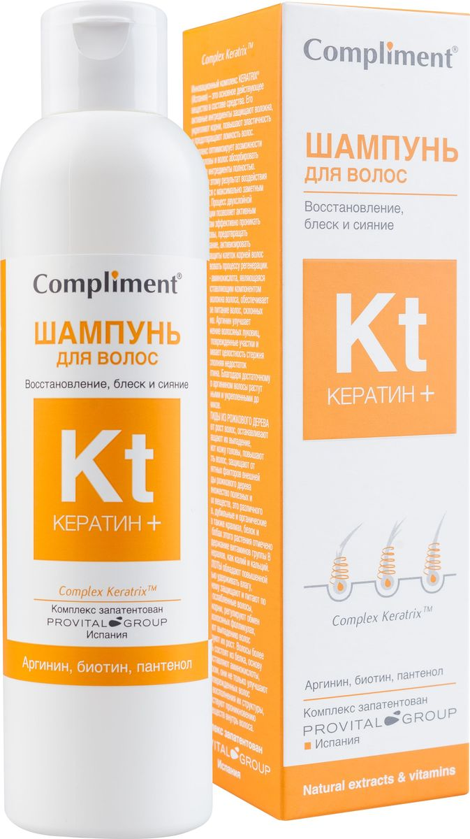 Compliment Кератин+ Шампунь для волос Восстановление, Блеск и Сияние, 200 млPA0194Восстанавливающий шампунь предназначен для ухода за ломкими, тусклыми, тонкими, обезвоженными волосами с проблемой секущихся концов.Усиленная формула биоактивных компонентов комплекса KERATRIX (Испания) интенсивно питает и защищает, увеличивает толщину волос, придавая им пышность и блеск. Реабилитации поддаются даже самые проблемные волосы, структура которых повреждена химическими и природными факторами.Микрокапсулы кератина и аргинина в составе средства аккуратно заполняют микроскопические трещинки кутикул, укрепляя, увлажняя и насыщая их питательными веществами.За счет аминокислот благотворное воздействие направлено на эпителий головы, который, получая необходимое насыщение и увлажнение, дает рост здоровым луковицам.Легкая моющая основа средства деликатно очищает волосы, не повреждая их защитного слоя и обеспечивая экстрасильное восстановление волосяной структуры.Видимый эффект воздействия шампуня заметен уже после первого применения. Для достижения максимального результата восстановления волос рекомендуется:— Бальзам-ополаскиватель серии КЕРАТИН+ Compliment наносить после каждого мытья головы на 3-5 мин.;— Сыворотку серии КЕРАТИН+ Compliment распылять на корни волос и по всей длине волос;— Активный комплекс двойного действия в ампулах серии КЕРАТИН+ Compliment использовать в течение 2-3 раза в неделю.