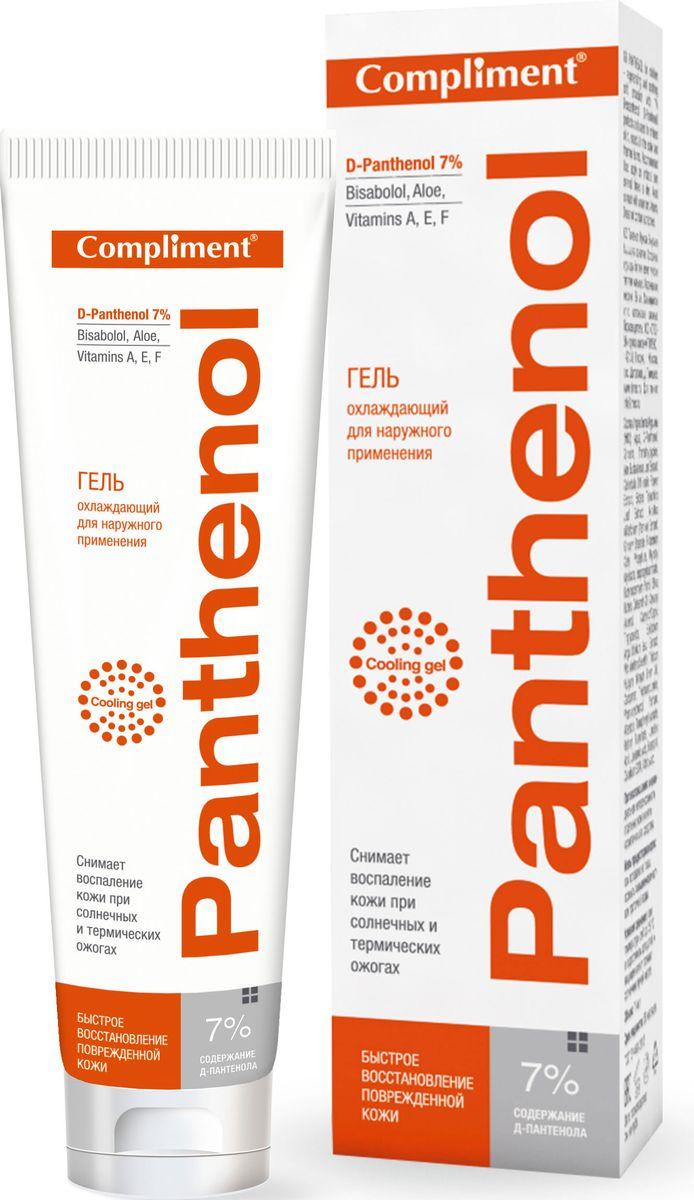 Compliment Panthenol Гель охлаждающий, 75 мл2405Средство обладает широким спектром действий и применяется в комплексном уходе за поврежденными участками кожи. Основной компонент геля — Декспантенол (Д-Пантенол).Этот ингредиент быстро абсорбируется в клетках кожи и превращается в пантотеновую кислоту, которая является составной частью Коэнзима А и играет важную роль как в формировании, так и в заживлении поврежденных кожных покровов.