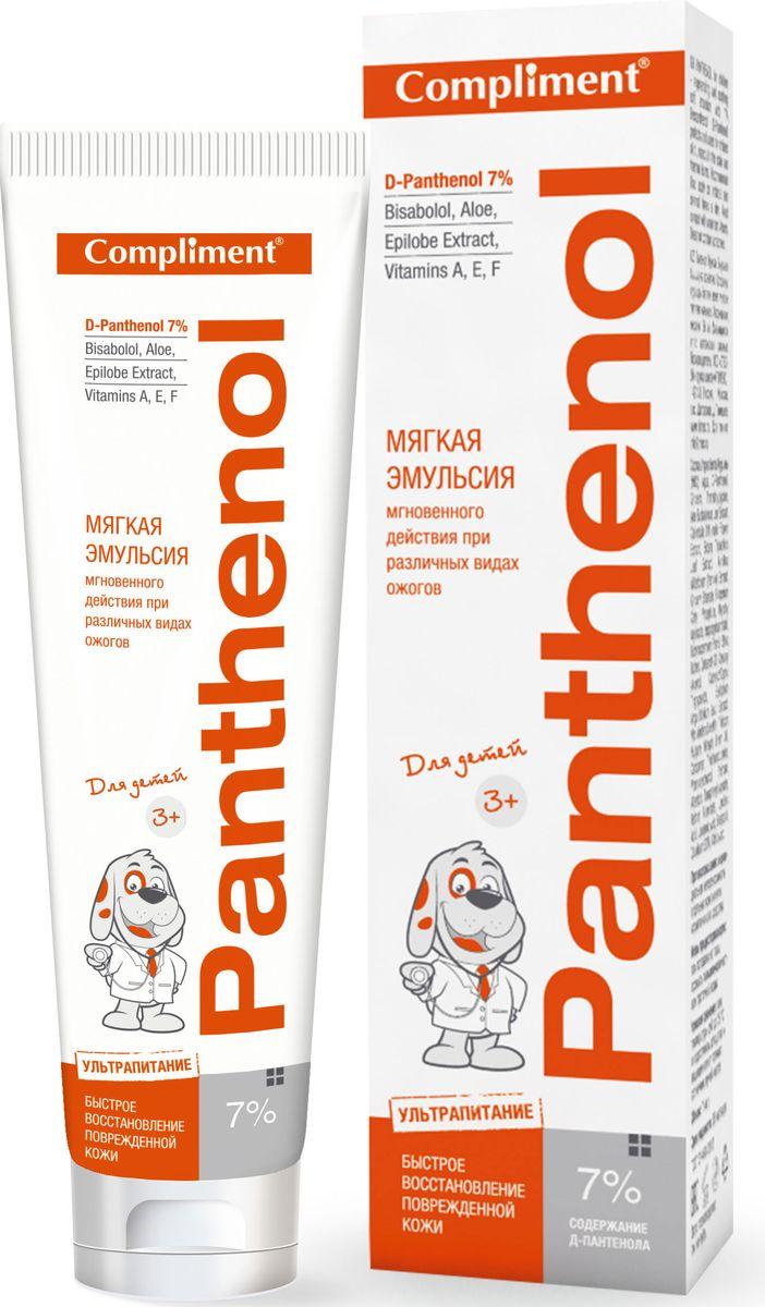 Compliment Panthenol Детская мягкая эмульсия от ожогов 3+, 75 млFS-54114Средство разработано специально для восстановления и питания чувствительной кожи малыша от 3 лет. Рекомендуется при солнечных или термических ожогах с сопровождением болевых ощущений, чувством жжения, нарушением естественного водного баланса кожи. Благодаря высокому содержаниюДекспантенола (Д-Пантенола)эмульсия интенсивно увлажняет поврежденные участки кожи и восстанавливает их на клеточном уровне, устраняет обезвоженность.