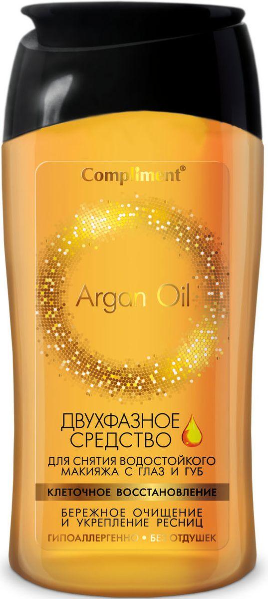 Compliment Argan Oil Двухфазное средство для снятия водостойкого макияжа, 150 мл0126Средство разработано для деликатного очищения и мягкого снятия водостойкого макияжа. Эффективно удаляет загрязнения и ороговевшие клетки, не повреждая защитного липидного барьера кожи. Нежная основа средства содержит Аргановое масло, которое интенсивно увлажняет, тонизирует и обеспечивают сбалансированное питание кожи. Способствует сокращению мимических морщин и борется с признаками преждевременного старения.