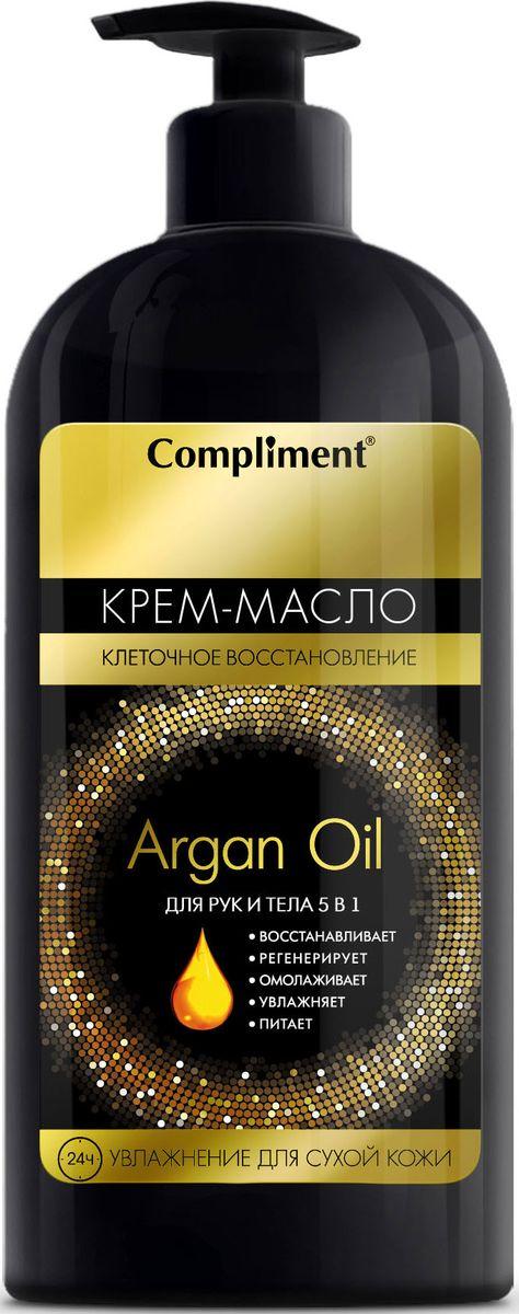 Compliment Argan Oil Крем-масло для рук и тела 5 в 1, 400 мл9475Экстрапитательное средство разработано на основе Арганового масла. Этот уникальный компонент содержит 80% ненасыщенных жирных кислот, в том числе олиголинолиевые кислоты и Омега-кислоты 6 и 9, а также, антиоксиданты, витамины A, E, F и фунгициды. Крем-масло поможет восстановить гидролипидный слой кожи и значительно улучшить состояние клеток дермы, защищая от воздействия внешних вредных факторов. Средство интенсивно увлажняет, тонизирует, регенерирует, обеспечивает сбалансированное питание кожи, предохраняет ее от шелушения и сухости. Способствует сокращению мимических морщин и борется с признаками преждевременного старения. Кожа становится более упругой, гладкой и свежей.