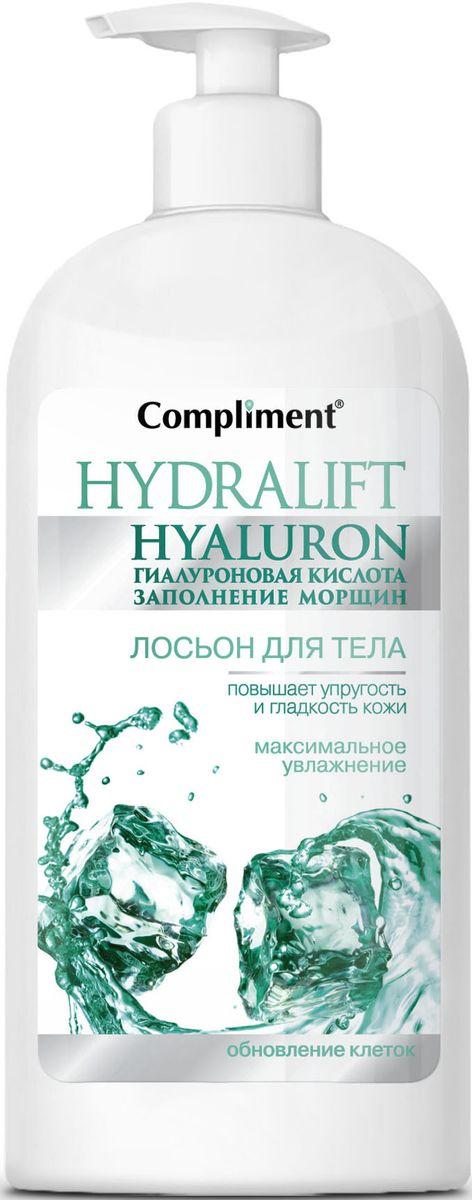 Compliment Hydralift Лосьон для тела, 400 млFS-00897Увлажняющая формула средства разработана для интенсивного питания кожи тела. Гиалуроновая кислота в составе молочка является важнейшим строительным материалом кожи, обеспечивающим упругость и эластичность. Этот компонент стимулирует оптимальную активность фибропластов, препятствует потере жизненно важной влаги и усиливает естественные защитные свойства кожи. Придает ей подтянутый контур, устраняя морщины, активируя процессы омоложения, обеспечивая восстановление тургора и эластичности кожи.