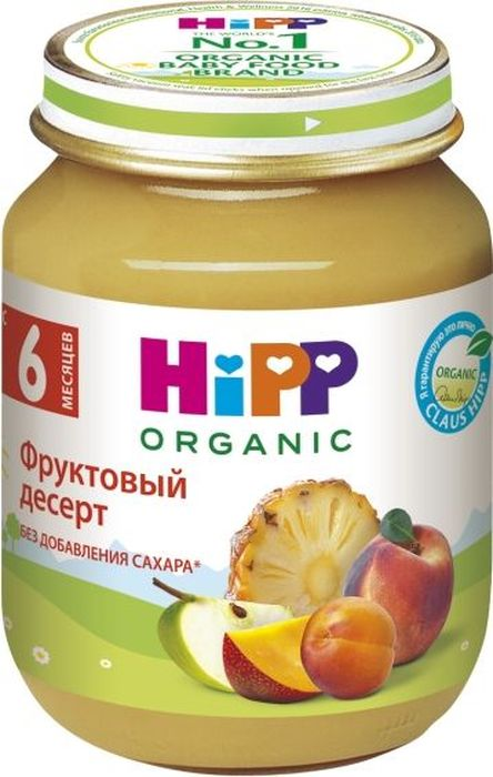 Hipp пюре фруктовый десерт, с 6 месяцев, 125 г9062300101819Пюре Hipp Фруктовый десерт - это пюре из яблок, персиков, абрикосов с добавлением ананасового, яблочного и апельсинового соков. Содержащиеся в яблочном пюре пектин и пищевые волокна оказывают благотворное воздействие на функцию кишечника. Отличное сочетание железа с витамином С способствует профилактике железодефицитной анемии у ребенка.Персик- источник калия, который необходим для работы сердца, сокращения мышц, деятельности нервной системы. Пюре богато витаминами и минеральными солями, пектином, способным выводить из организма токсические вещества.Абрикосы рекомендуются при малокровии и сниженном аппетите. Каротины абрикоса обеспечат профилактику авитаминозов, улучшат состояние кожи и слизистых оболочек. Абрикосы улучшают работу мозга и сердца, укрепляют кости и зубы, помогают бороться со стрессом. Абрикос обладает мягким слабительным свойством.Ананасовый сок - отличный источник витамина С и минеральных веществ. Этот сок рекомендуют и как лечебное средство при заболеваниях почек и ангинах.Сок апельсина богат углеводами, органическими кислотами, азотистыми и минеральными соединениями и микроэлементами, особенно железом и медью, необходимыми при малокровии. Поможет при авитаминозах, усталости и упадке сил. Возбуждает аппетит, хорошо утоляет жажду.