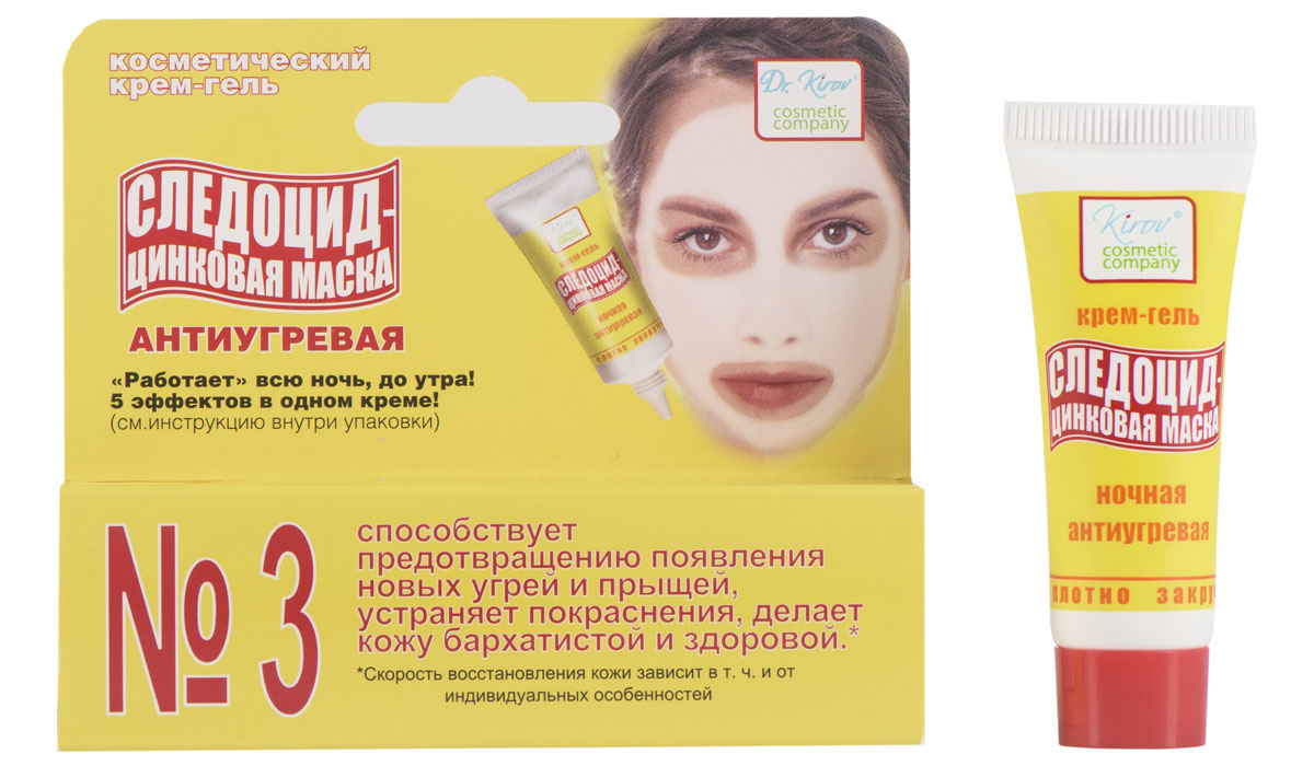 Dr.Kirov Cosmetic Крем-гель Следоцид - цинковая маска, от угрей и прыщей, 10 мл46018110026945 эффектов в одном креме! Работает всю ночь, до утра.Свойства маски:- предотвращает появление новых высыпаний (акне)- высушивает имеющиеся прыщи и блокирует их развитие - уменьшает жирность и блеск кожи, делает ее бархатистой, ровной и гладкой- восстанавливает, нормализует цвет лица и структуру кожи- уменьшает выраженность неровностей на коже после прыщей Главным свойством цинковой маски является то, что старые высыпания в течение ночи исчезают, а новые не появляются или появляются в значительно меньших количествах. Вашей коже возвращается здоровый вид, она становится гладкой и ровной, пропадают красные пятна и черные точки. Маска содержит высокоактивные компоненты, каждый из которых воздействует на механизмы восстановления кожи и предотвращает образование новых угрей и прыщей. Для ее создания использованы натуральные, экологически чистые ингредиенты с доказанной эффективностью от ведущих мировых производителей (CPN, Lucas Meyer Cosmetics Canada Inc.,Pure Biosciece, Cosphatec). Не содержит химических консервантов и отдушек, силиконов, парафинов, ГМО, минеральных масел и других продуктов нефтехимии!