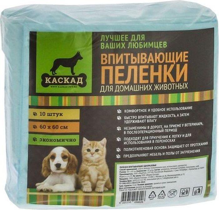 Пеленки для животных Каскад, впитывающие, 60 х 60 см, 10 шт игрушка для животных каскад мяч мина резиновый цвет красный 10 см