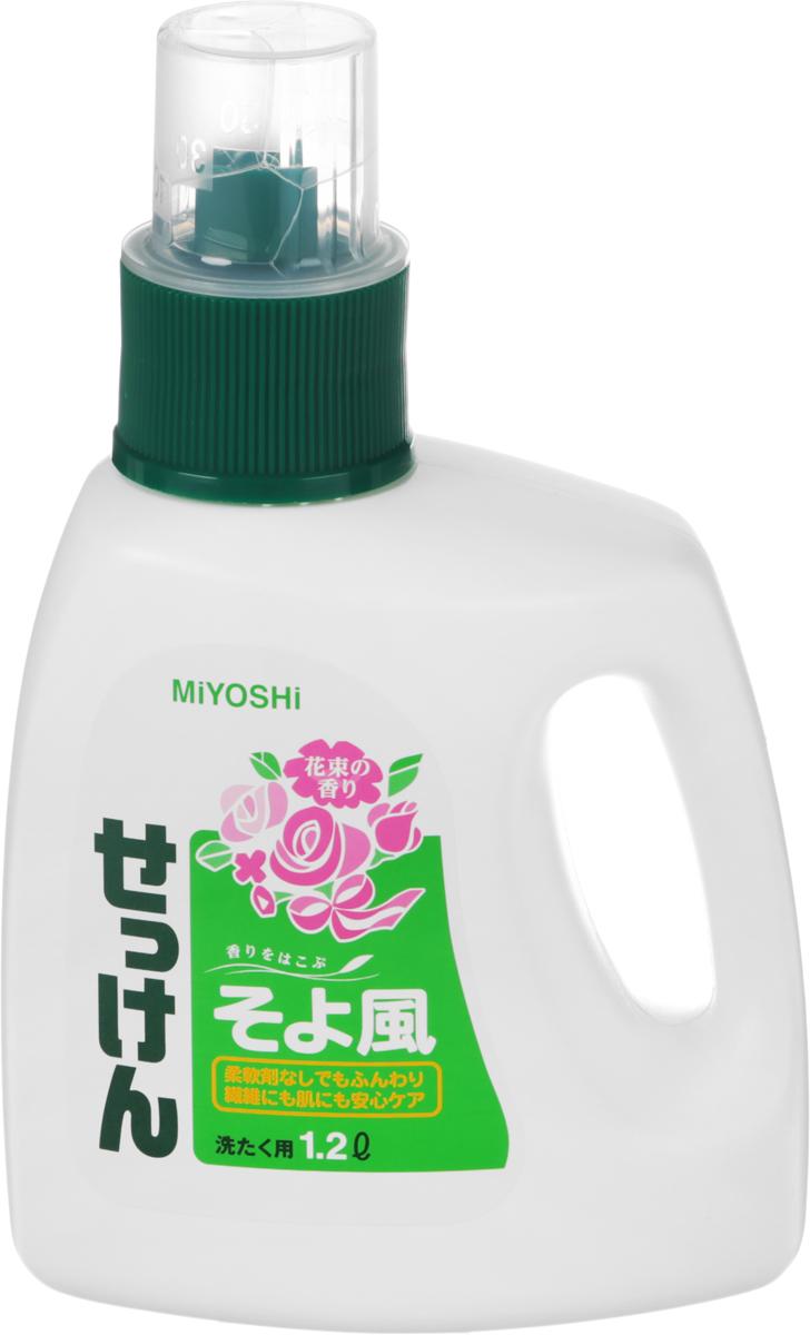 Жидкое средство для стирки Miyoshi Miyosh. Легкий ветерок, универсальное. 101780790009Средство для стирки Miyoshi Miyosh. Легкий ветерок легко удаляет любые загрязнения, абсолютно безопасно при частом использовании, подходит для ежедневной стирки. Подходит для чувствительной кожи. Рекомендуется для стирки хлопковых, льняных и синтетических тканей. Включает компоненты, расщепляющие жирные растительные кислоты, что исключает вероятность сохранения на одежде мыльного остатка после стирки (мыльный остаток является причиной появления желтизны на одежде, неприятных запахов). Подходит для всех типов автоматических стиральных машин. Можно использовать как для обычной стирки, так и для стирки в экономном режиме, с меньшим объемом использования воды во время стирки и полоскания, т. к. вероятность сохранения на одежде мыльного остатка после стирки и полоскания полностью отсутствует. Не содержит красителей. Обладает слабо выраженным ароматом цветочного букета. Перед применением: Перед стиркой внимательно изучите этикетки с рекомендациями по стирке вещи. Если среди них есть такая, как не для стирки в воде, не стирайте вещь данным средством. Средство также не подходит для изделий с рекомендованной деликатной машинной стиркой меньше 40 град. или ручной стиркой меньше 30 град. Рекомендации по наиболее эффективному применению: строго соблюдайте дозировку средства согласно вышерасположенной таблице (при недостаточной количестве средства отстирывающий эффект значительно снижается);особенно сильные загрязнения желательно застирывать непосредственно перед стиркой;не загружайте барабан машинки большим объемом белья (отстирывающий эффект снижается).Внимание при применении: Используйте строго по назначению. Храните в недоступных для детей местах. Людям с повышенной чувствительностью кожи, а также при длительном контакте кожи рук с водой рекомендуется использовать резиновые перчатки. Избегайте попадания внутрь, при попадании запейте большим количеством воды, при ухудшении самочувствия обрат