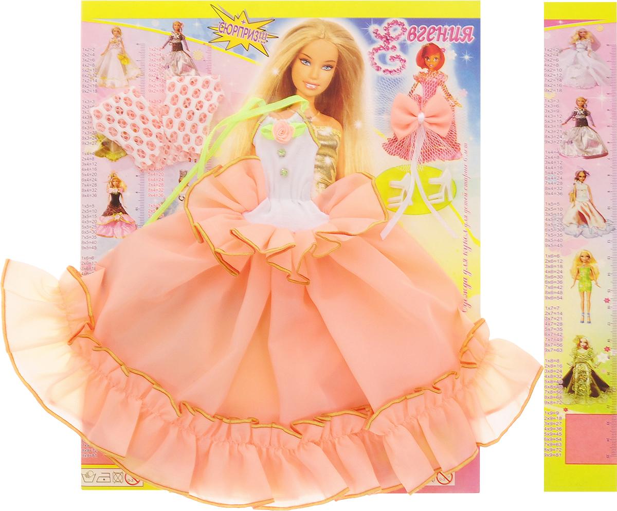 Евгения-Брест Одежда для кукол Платье цвет оранжевый