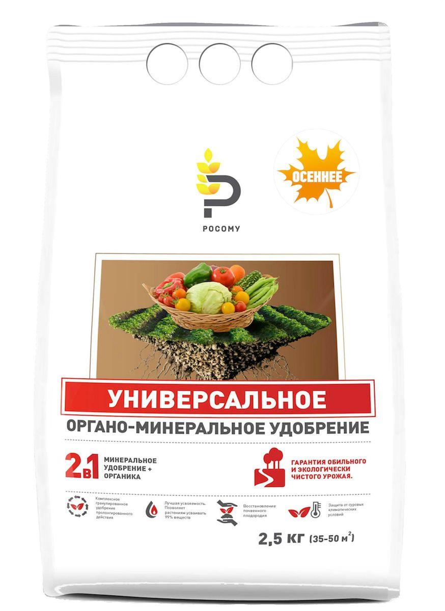 Удобрение органоминеральное универсальное РОСОМУ Осеннее, 2,5 кгAK-02-SКомплексное гранулированное удобрение пролонгированного действия. Восстанавливает почвенное плодородие, гарантирует обильный и экологически чистый урожай. Уникальность удобрения заключается в том, что оно сочетает в себе лучшие свойства как органических, так и минеральных удобрений. Технология РОСОМУ позволяет сохранить всю питательную ценность органики (превосходящую в несколько раз компост) и обеспечить усвоение растениями до 90% минеральных элементов (обычное минеральное удобрение усваивается на 35%). Органическое вещество 70-85%, NPK 2:5:10 + 2,5% MgО + S + Fe + Mn + Cu + Zn + B.