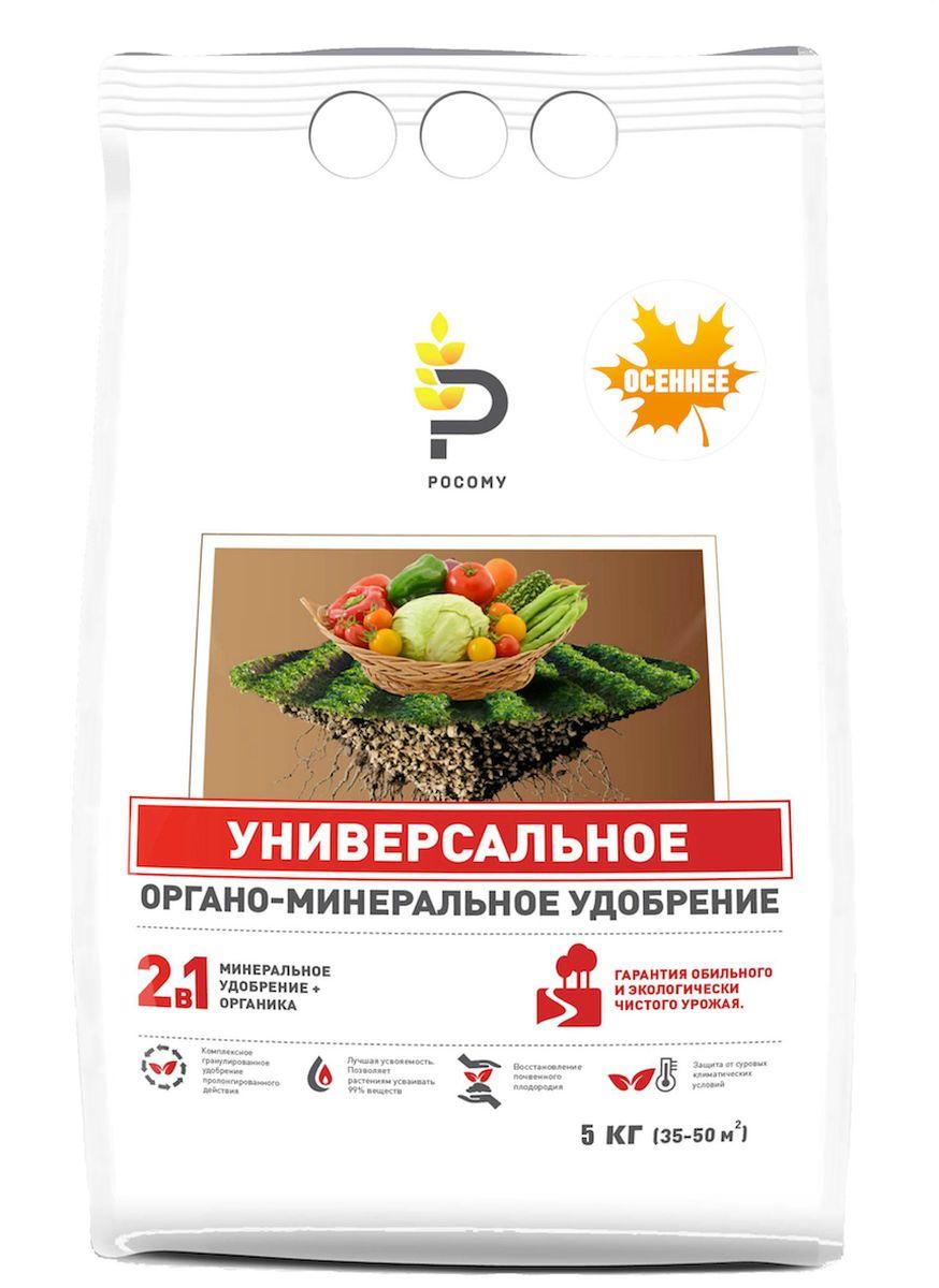 Удобрение органоминеральное универсальное РОСОМУ Осеннее, 5 кгM279_синий, желтая насадкаКомплексное гранулированное удобрение пролонгированного действия. Восстанавливает почвенное плодородие, гарантирует обильный и экологически чистый урожай. Уникальность удобрения заключается в том, что оно сочетает в себе лучшие свойства как органических, так и минеральных удобрений. Технология РОСОМУ позволяет сохранить всю питательную ценность органики (превосходящую в несколько раз компост) и обеспечить усвоение растениями до 90% минеральных элементов (обычное минеральное удобрение усваивается на 35%). Органическое вещество 70-85%, NPK 2:5:10 + 2,5% MgО + S + Fe + Mn + Cu + Zn + B.
