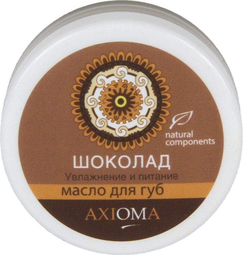 Axioma Масло для губ Шоколад, 12 млO-0190Питает и увлажняет губы одновременно снижая аппетит. Бальзам богат на антиоксиданты, выводит токсины из организма.
