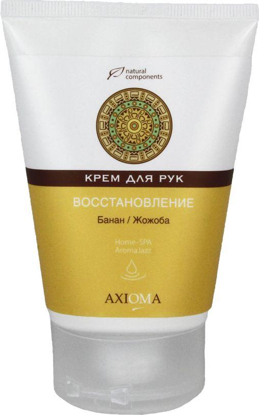 Axioma Крем для рук Увлажнение и восстановление (банан, жожоба), 100 млB-0886Снимает раздражение, способствует регенерации и выработке коллагена, насыщает кожу полезными микроэлементами, витаминами и минералами.