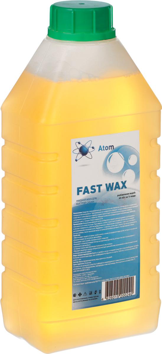 Воск автомобильный Atom Fast Wax, холодный, 1 кгAFW-1Средство предназначено для заключительной обработки лакокрасочных ирезиновых поверхностей автомобиля. Значительно облегчает процесс дальнейшей мойки. Оставляет после себя блестящую поверхность без подтеков. Обеспечивает защиту отгрязи, пыли ивлаги, атакже ультрафиолетовых лучей, которые негативным образом влияют насостояние автомобиля. Создает защитную пленку, препятствуя дальнейшему загрязнению. Предохраняет лакокрасочное покрытие отокисления. Продлевает срок службы лакокрасочного покрытия. Разбавление водой: 40–60 гна1 лводыУважаемые клиенты! Обращаем ваше внимание на возможные изменения в дизайне упаковки. Качественные характеристики товара остаются неизменными. Поставка осуществляется в зависимости от наличия на складе.