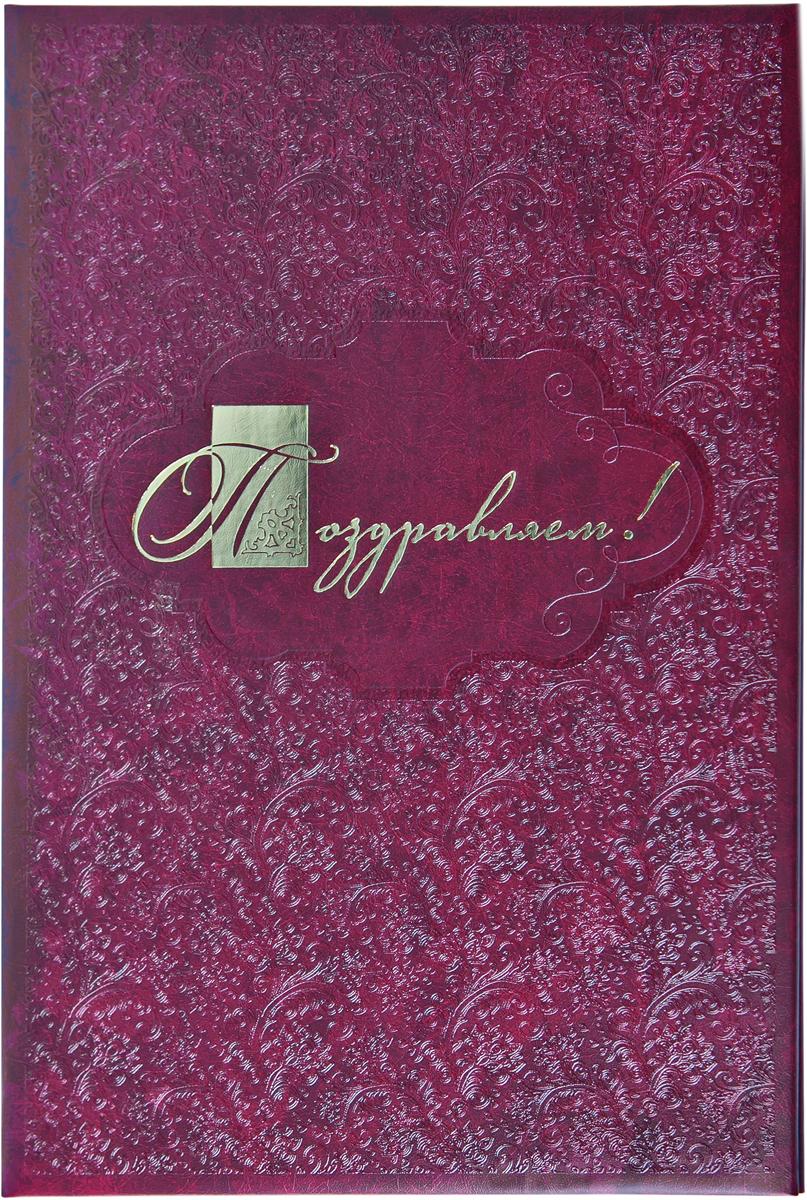 Фолиант Папка адресная ПоздравляемПД-009Папка адресная Поздравляем, А4, переплетный материал бумвинил, рельефная печать.