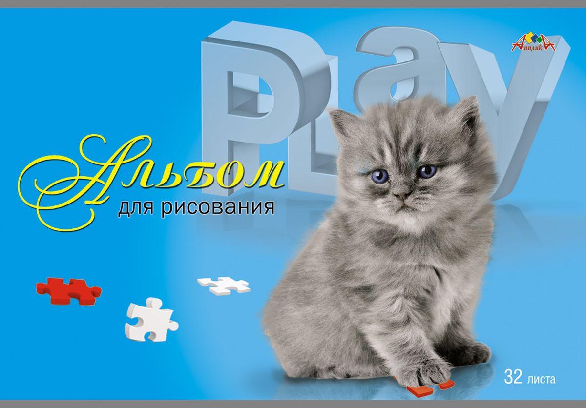 Апплика Альбом для рисования Серый котенок 32 листаС0226-46Альбом для рисования, на скобе, 32 листа, формат А4, блок - офсет повышенной белизны 110 г/м2, обложка - мелованный картон двустороннего мелования
