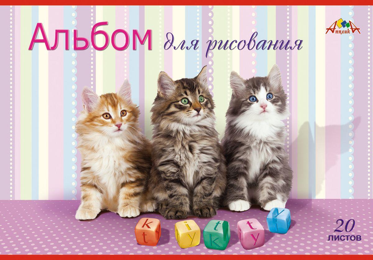 Апплика Альбом для рисования Три котенка 20 листовС1022-19Альбом для рисования, на скобе, 20 листов, формат А4, блок - офсет повышенной белизны 110 г/м2, обложка - офсет 120 г/м2, полноцветная печать
