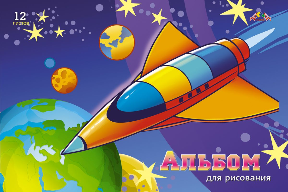 Апплика Альбом для рисования Ракета 12 листовС0223-43Альбом для рисования, на скобе, 12 листов, формат А4, блок - офсет повышенной белизны 110 г/м2, обложка - мелованный картон двустороннего мелования