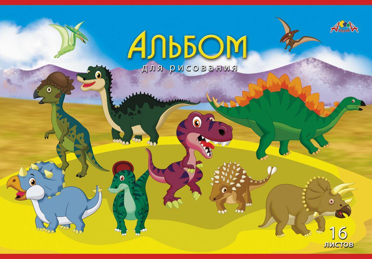 Апплика Альбом для рисования Веселые динозаврики 16 листовС1015-23Альбом для рисования, на скобе, 16 листов, формат А4, блок - офсет повышенной белизны 110 г/м2, обложка - офсет 120 г/м2, полноцветная печать