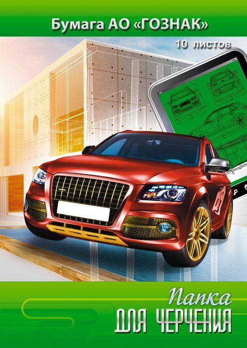 Апплика Папка для черчения Автомобиль Ауди 10 листов формат А3С2234-01Папка для черчения, формат А3, обложка-папка - мелованный картон, блок - профессиональная чертежная бумага 160 г/м2, рамка, горизонтальный штамп, 10 листов