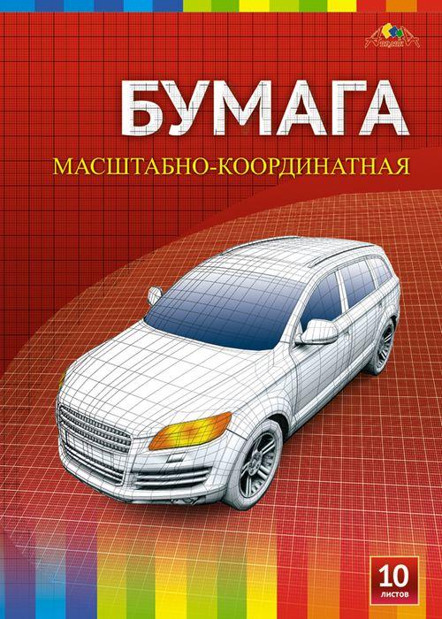 Апплика Бумага масштабно-координатная Audi 10 листов формат А3С1-01Бумага масштабно-координатная, в папке, формат А3, 10 листов