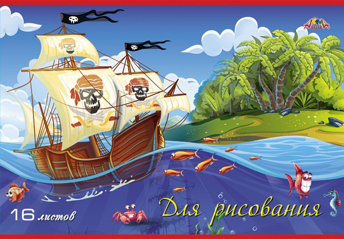 Апплика Альбом для рисования Пиратский корабль 16 листовС3607-07Тетрадь для рисования, на скобе, 16 листов, формат А4, блок - офсет повышенной белизны 70 г/м2, обложка – офсет 90 г/м2, полноцветная печать, скрепка