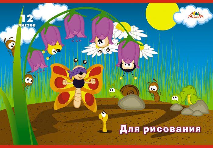 Апплика Альбом для рисования Бабочки 12 листовС3603-03Тетрадь для рисования, на скобе, 12 листов, формат А4, блок - офсет повышенной белизны 90 г/м2, обложка – офсет 120 г/м2, полноцветная печать