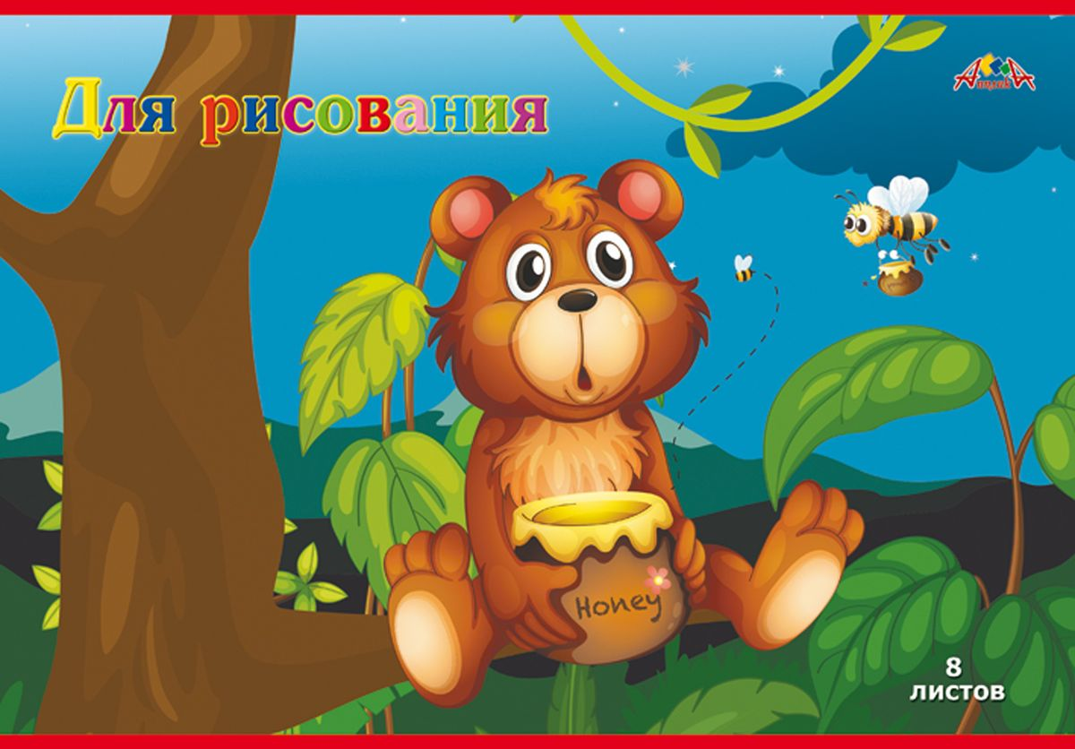 Апплика Альбом для рисования Медвежонок с медом 8 листовС3602-03Тетрадь для рисования, на скобе, 8 листов, формат А4, блок - офсет повышенной белизны, 90 г/м2, обложка – офсет, 120 г/м2, полноцветная печать, скрепка