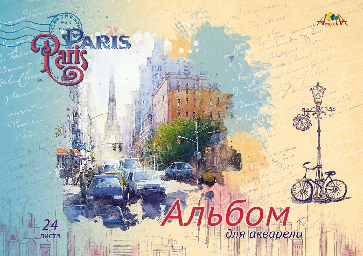 Апплика Альбом для рисования Париж 24 листаС3216-01Альбом для акварели, формат А3, внутренний блок - акварельная бумага 180 г/м2, обложка - мелованный картон полноцветная печать, крепление - гребень.