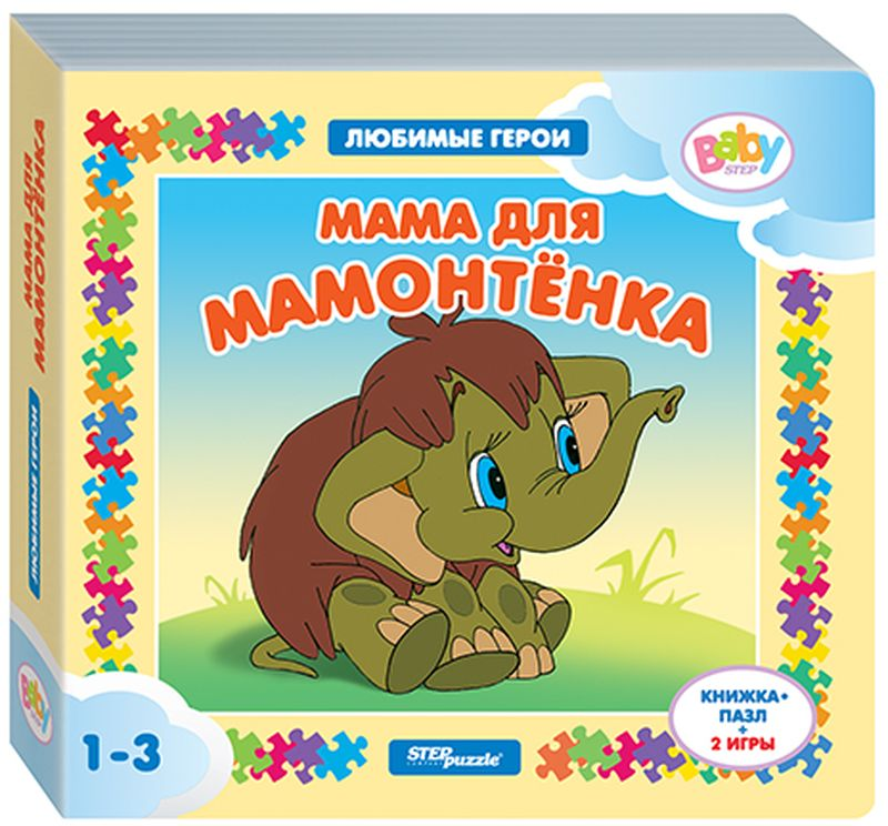 Step Puzzle Книжка-пазл Мама для мамонтенка eowyn kerr insight guides rome step by step