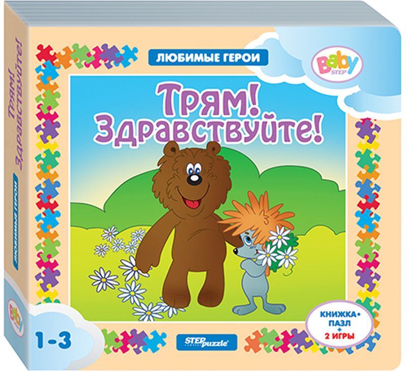 Step Puzzle Книжка-пазл Трям! Здравствуйте! donna dailey insight guides orlando step by step