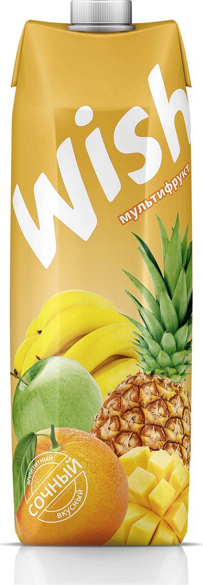 Wish нектар мультифруктовый, 1 л00-00000458Сегодня мультифруктовый напиток пользуется горячей любовью как у детей, так и у их родителей.Он наделен чрезвычайно приятным вкусом, и можно с уверенностью сказать, что он так же полезен и для здоровья. Отменные вкусовые характеристики напитка обусловлены свойствами тропических фруктов, которые известны наличием большого количества минералов и витаминов несомненно полезных для организма. Поэтому на сегодняшний день название мультифруктовый нектар равнозначно словосочетанию польза и превосходный вкус.Напиток из разнообразных тропических плодов чрезвычайно любят кулинары всего мира и с огромным удовольствием используют его для приготовления многочисленных блюд. В первую очередь это освежающие напитки и коктейли с содержанием алкоголя и без него. Допускается естественный осадок. Перед употреблением взбалтывать.