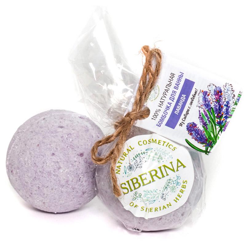 Siberina Бомбочка для ванны Лаванда, 80 гCR(2)-SIBОтличное восстанавливающее средство для всех типов кожи. Способствуют восстановлению упругости кожи, оказывает витаминизирующее, отбеливающее, защитное действие.
